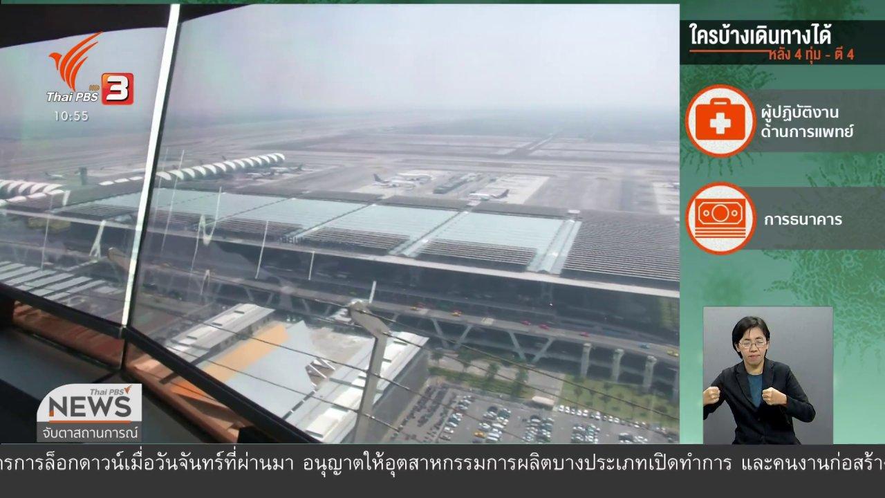 จับตาสถานการณ์ - กพท.ขยายเวลาห้ามบินเข้าไทยถึงสิ้นเดือน
