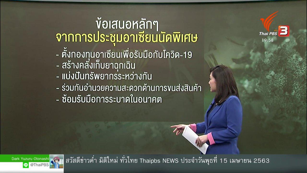 ข่าวค่ำ มิติใหม่ทั่วไทย - วิเคราะห์สถานการณ์ต่างประเทศ : อาเซียนจับมือประเทศคู่เจรจาสู้ภัยโควิด-19