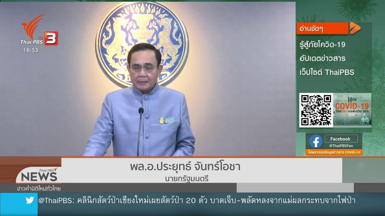 ข่าวค่ำ มิติใหม่ทั่วไทย - ศบค.เตรียมประเมินขยาย พ.ร.ก.ฉุกเฉิน