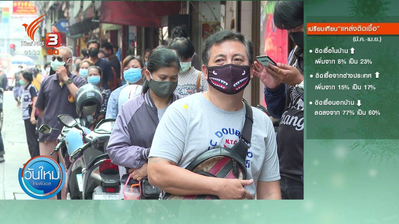 วันใหม่  ไทยพีบีเอส - แห่ขายทอง ร้านรับซื้อขาดสภาพคล่อง