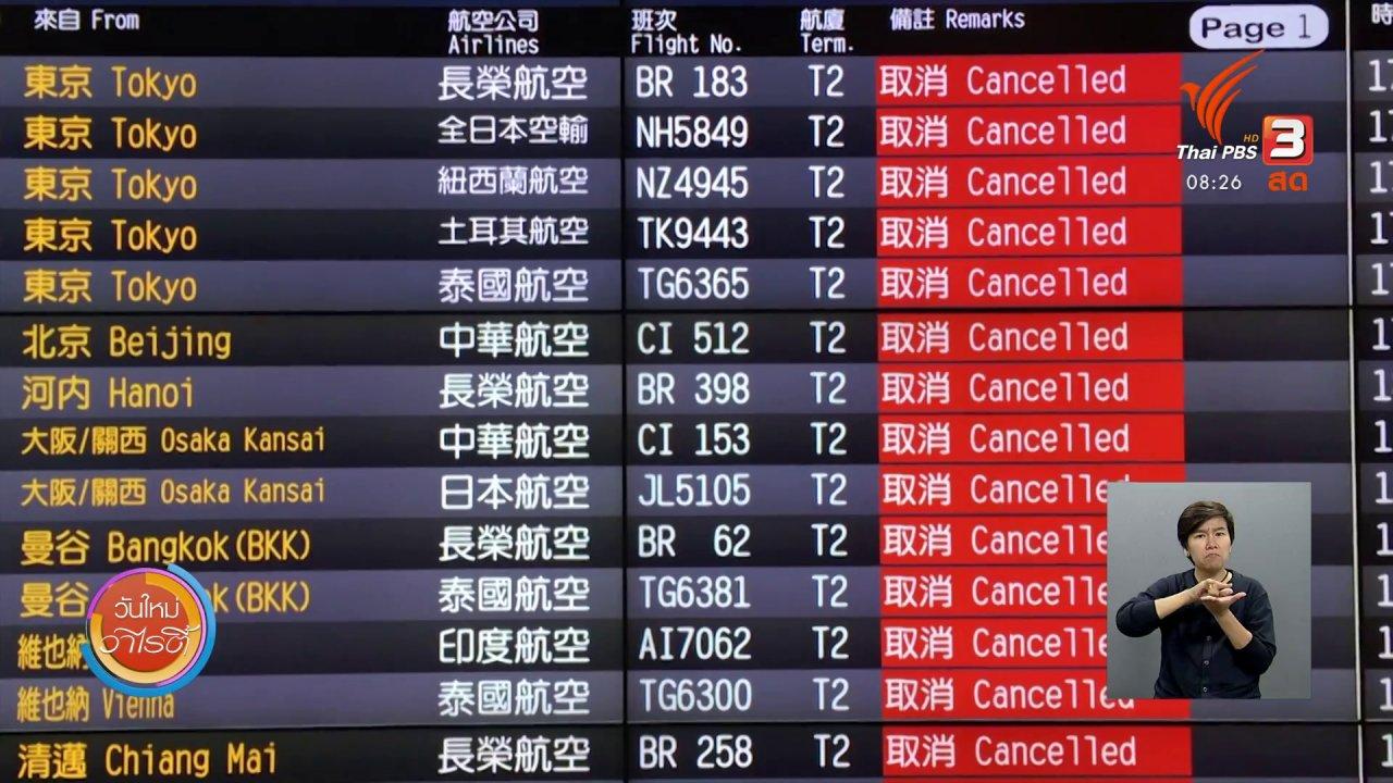 วันใหม่วาไรตี้ - จับตาข่าวเด่น  : ไต้หวัน สนับสนุนสายการบินขนสินค้าแทนขนคน