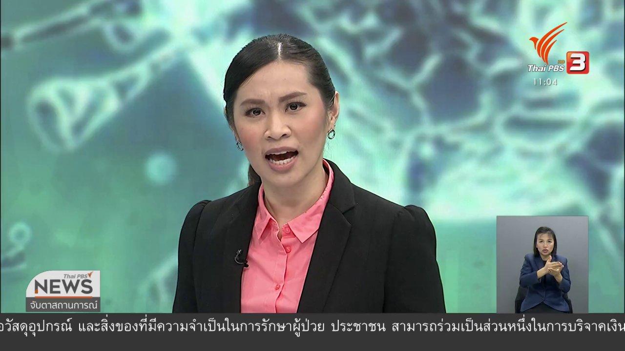 จับตาสถานการณ์ - นายกรัฐมนตรี เสนออาเซียนตั้งกองทุนรับมือโควิด-19