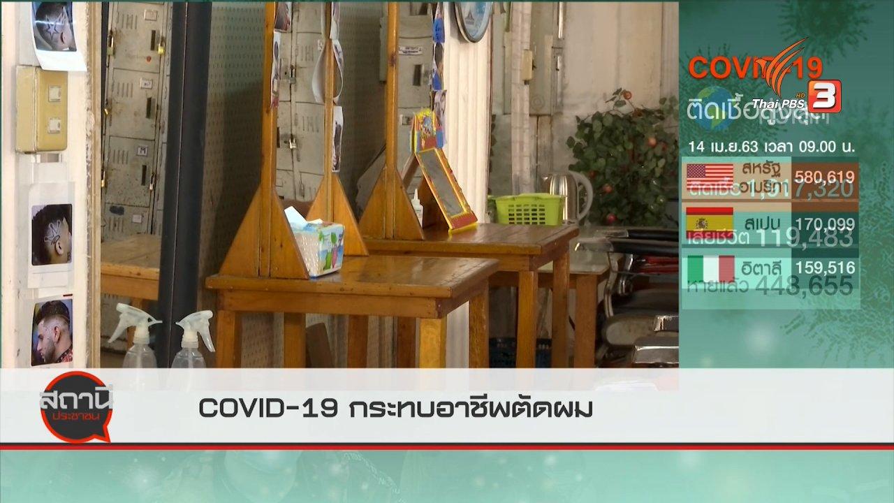 สถานีประชาชน - สถานีร้องเรียน  : COVID-19 กระทบอาชีพตัดผม