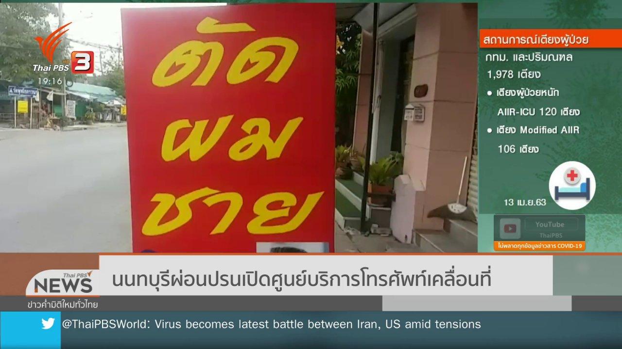 ข่าวค่ำ มิติใหม่ทั่วไทย - นนทบุรีผ่อนปรนเปิดศูนย์บริการโทรศัพท์เคลื่อนที่