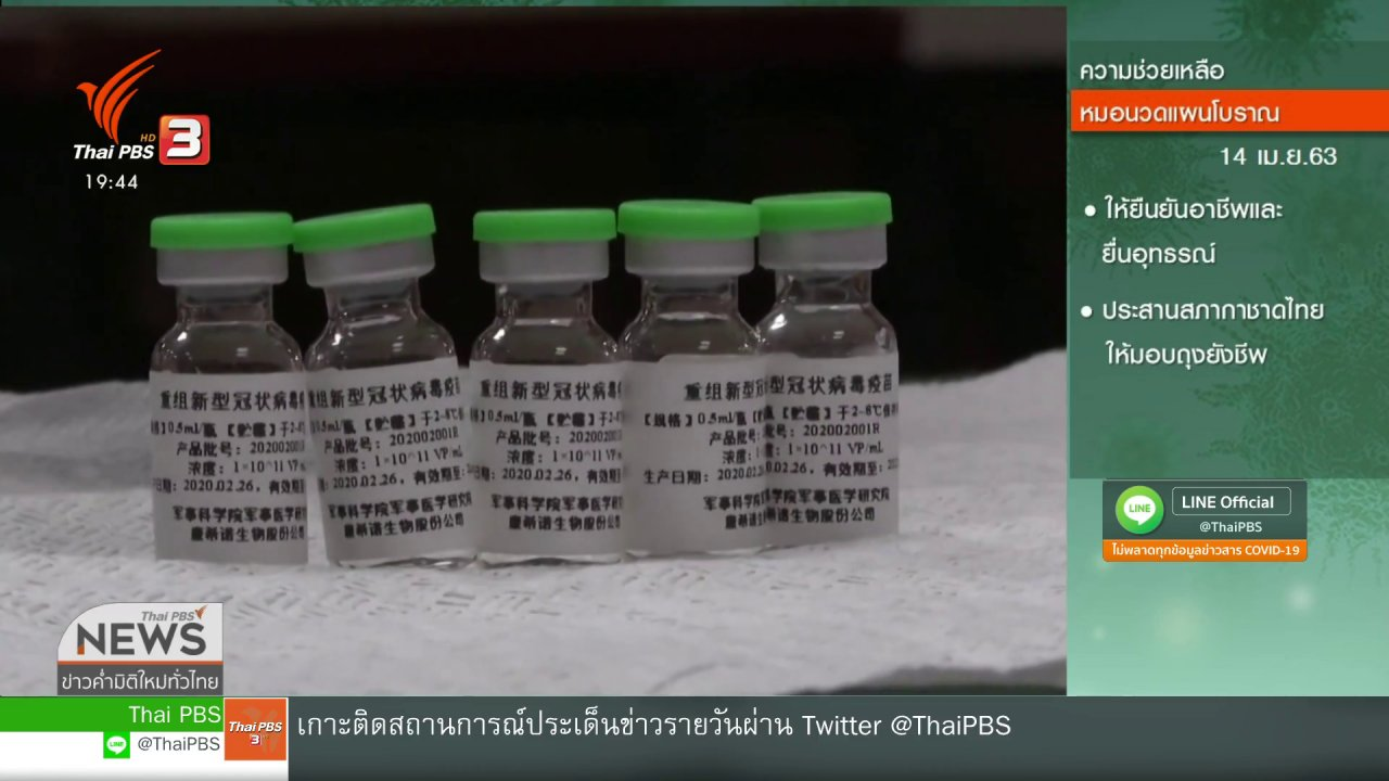 """ข่าวค่ำ มิติใหม่ทั่วไทย - วิเคราะห์สถานการณ์ต่างประเทศ : จับตาอาเซียน รับมือ """"โควิด-19"""""""