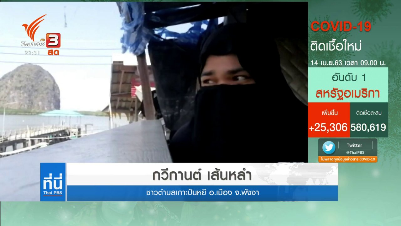 ที่นี่ Thai PBS - ผลกระทบมาตรการปิดเกาะปันหยี