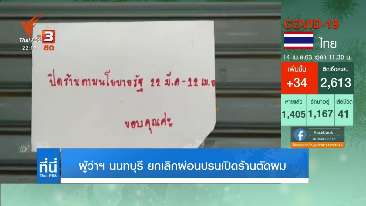 ที่นี่ Thai PBS - ผู้ว่าฯ นนทบุรี ยกเลิกผ่อนปรนเปิดร้านตัดผม