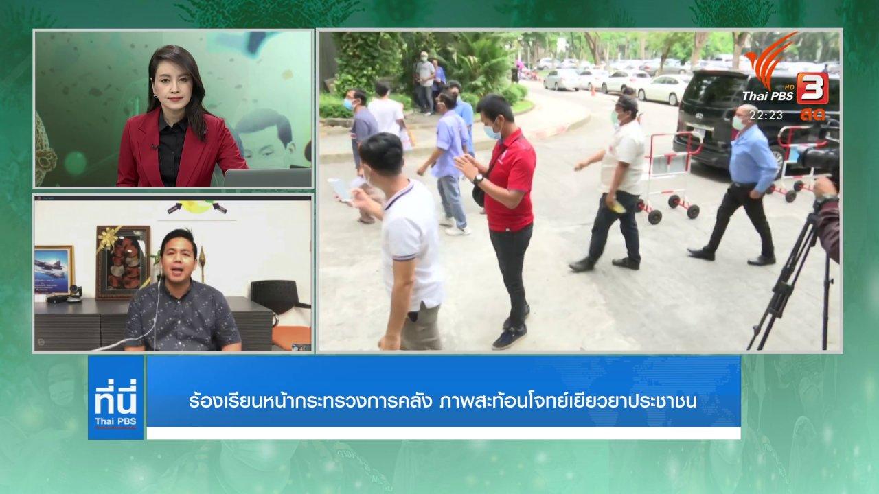 ที่นี่ Thai PBS - ร้องเรียนหน้ากระทรวงการคลัง ภาพสะท้อนโจทย์เยียวยาประชาชน