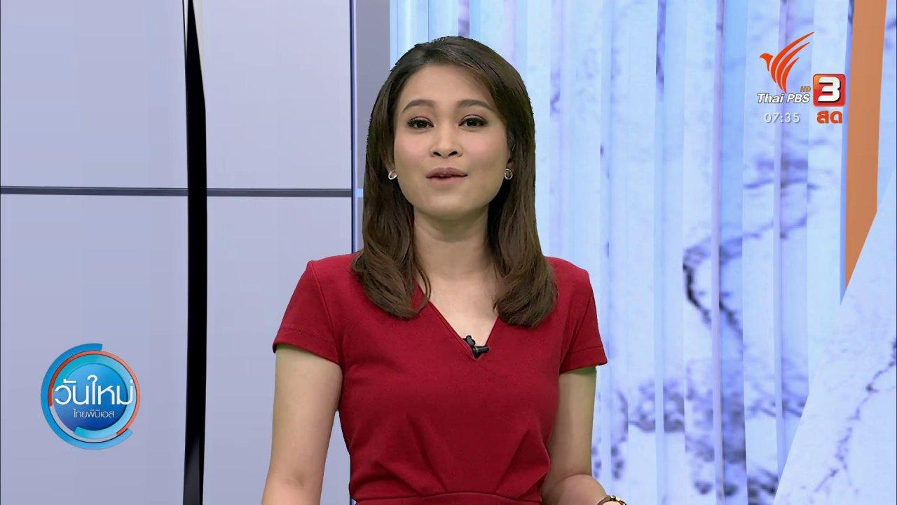 วันใหม่  ไทยพีบีเอส - กินอยู่รู้รอบ : คลังเปิดให้อุทธรณ์เงินเยียวยาโควิด-19 ผ่านออนไลน์