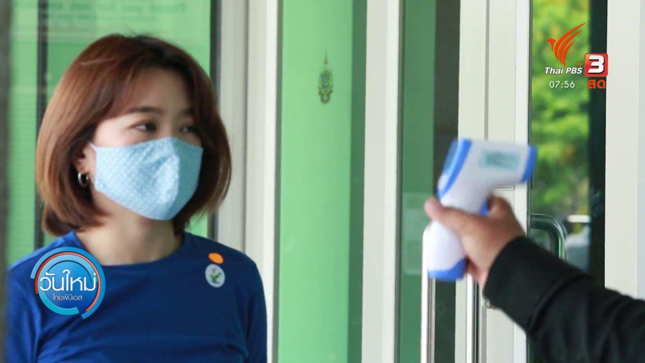วันใหม่  ไทยพีบีเอส - ตอบโจทย์ภัยพิบัติ : วิธีการใช้งานเครื่องวัดอุณหภูมิหน้าผาก