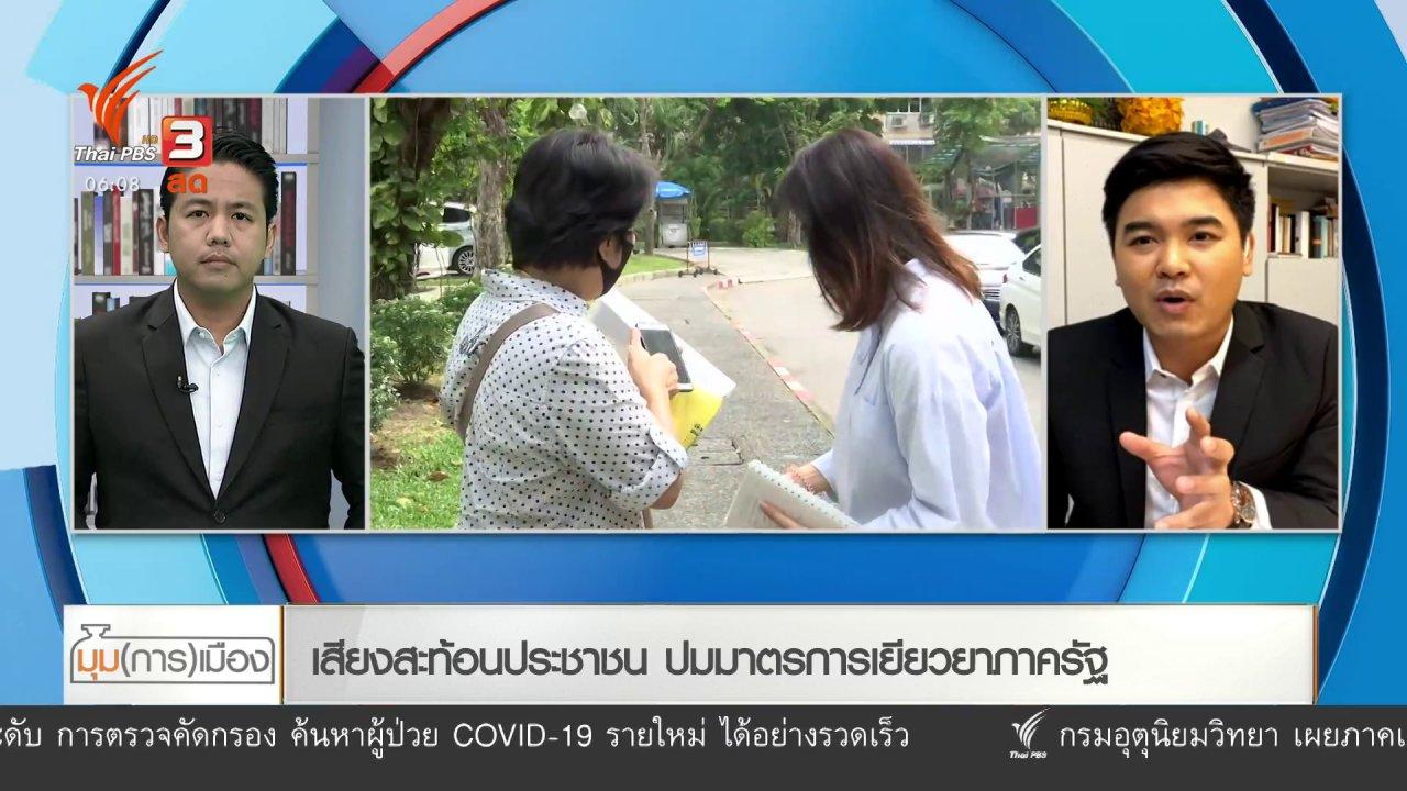 วันใหม่  ไทยพีบีเอส - มุม(การ)เมือง  : เสียงสะท้อนประชาชน ปมมาตรการเยียวยาภาครัฐ