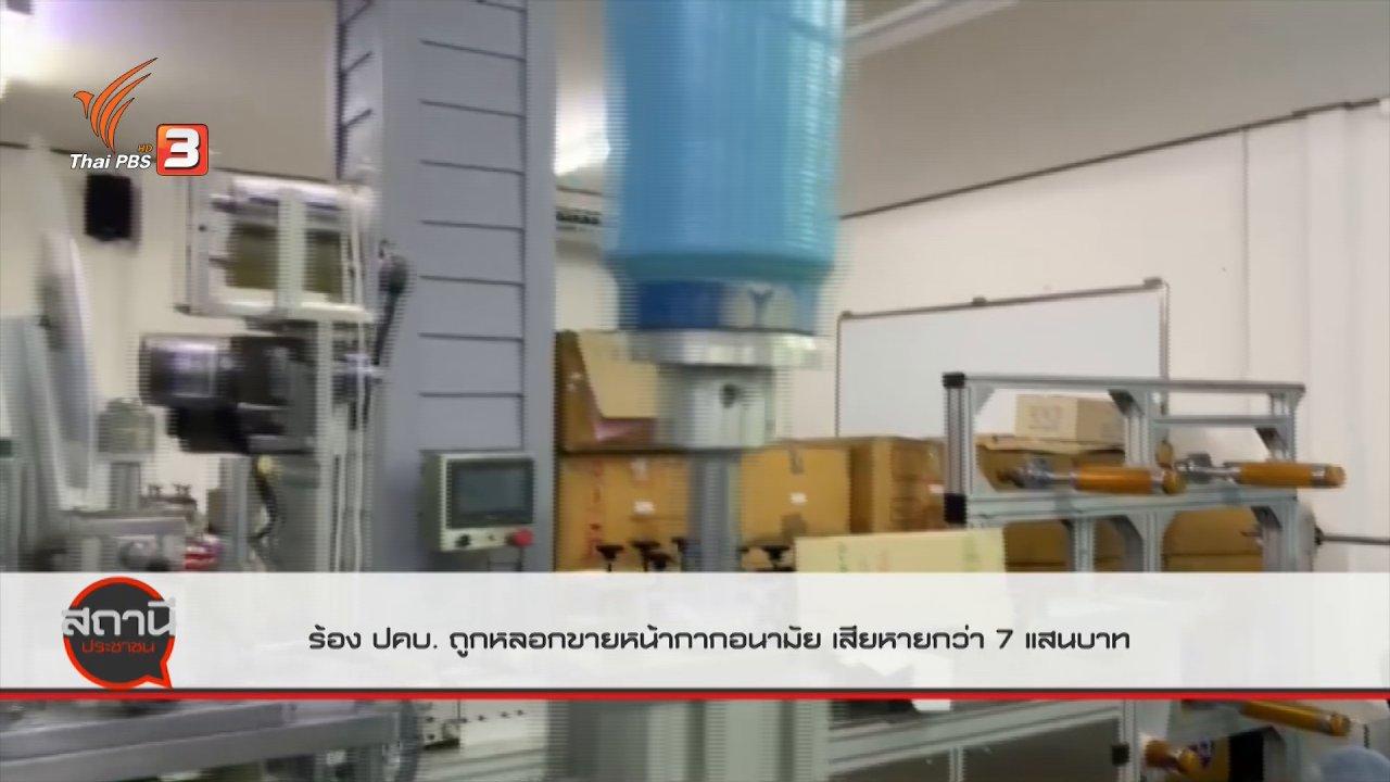 สถานีประชาชน - สถานีร้องเรียน : ร้อง ปคบ. ถูกหลอกขายหน้ากากอนามัย เสียหายกว่า 700,000 บาท