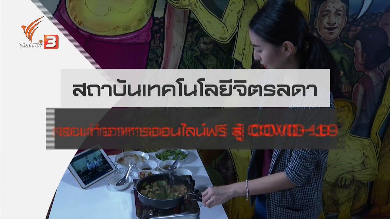 สถานีประชาชน - สถานีร้องเรียน : สถาบันเทคโนโลยีจิตรลดา สอนทำอาหารออนไลน์ฟรี สู้ COVID-19