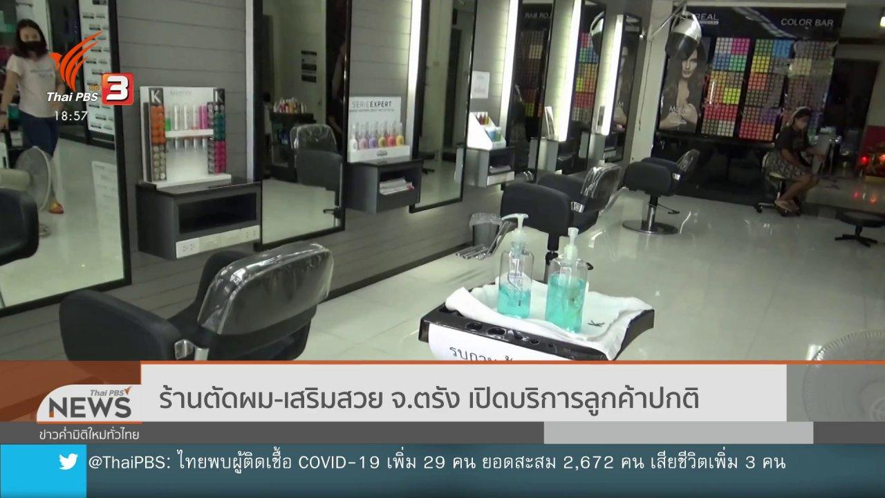 ข่าวค่ำ มิติใหม่ทั่วไทย - ร้านตัดผม-เสริมสวย จ.ตรัง เปิดบริการลูกค้าปกติ
