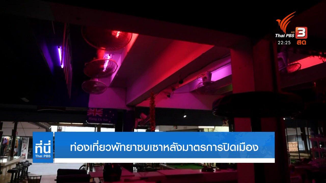 ที่นี่ Thai PBS - ท่องเที่ยวพัทยาซบเซาหลังมาตรการปิดเมือง