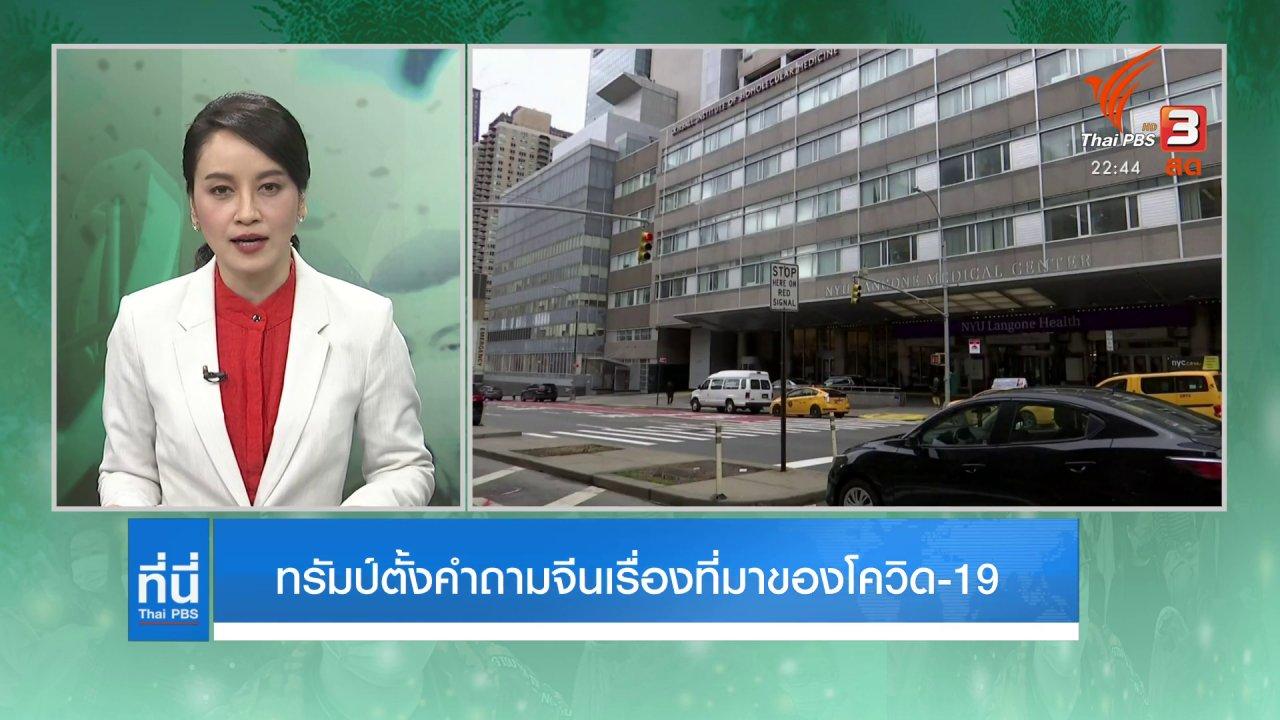 ที่นี่ Thai PBS - ทรัมป์ตั้งคำถามจีมเรื่องที่มาของโควิด-19