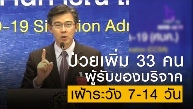โฆษก ศบค. ระบุ ผู้รับของบริจาคดอนเมือง ให้สังเกตอาการ 7- 14 วัน