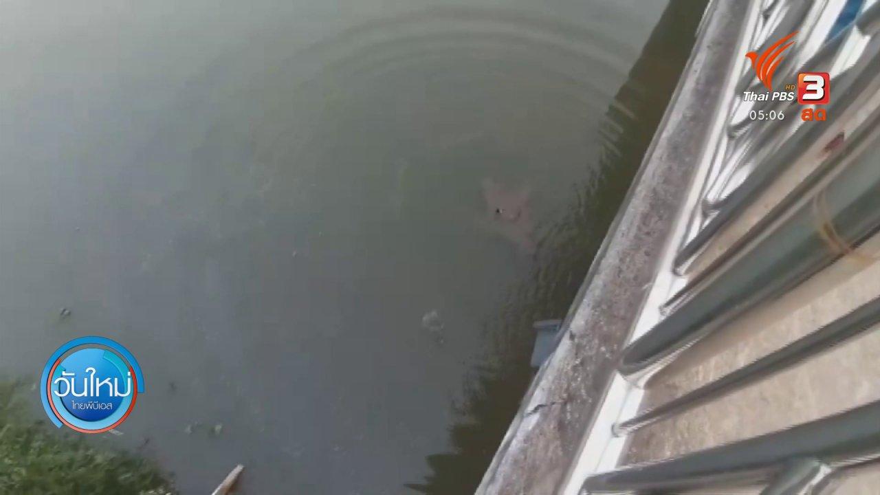 วันใหม่  ไทยพีบีเอส - เยาวชนหญิงกระโดดสะพานข้ามแม่น้ำกก