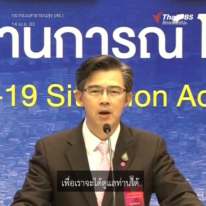 ศบค. ห้ามคนไทยกลับเข้าประเทศ