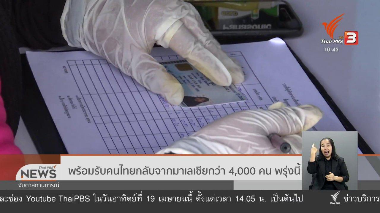 จับตาสถานการณ์ - พร้อมรับคนไทยกลับจากมาเลเซียกว่า 4,000 คน พรุ่งนี้ (18 เม.ย. 63)