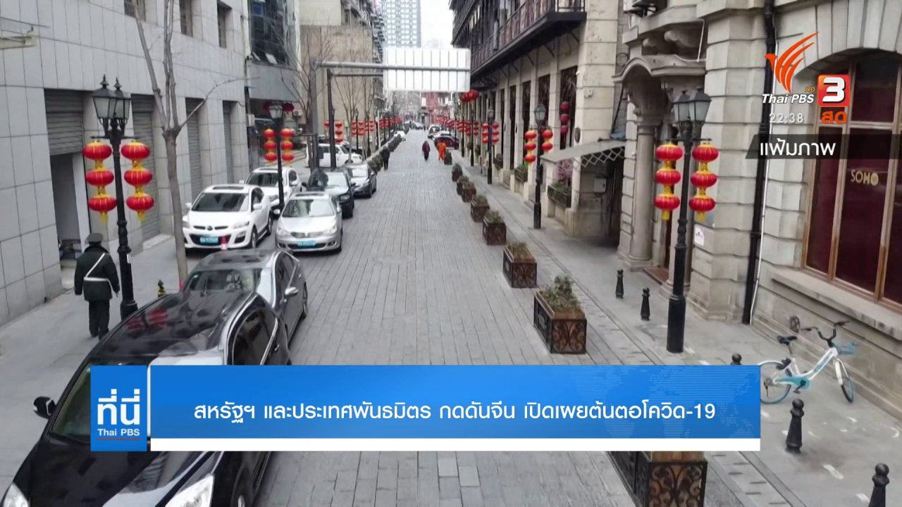 ที่นี่ Thai PBS - สหรัฐฯ และประเทศพันธมิตร กดดันจีน เปิดเผยต้นต่อโควิด-19