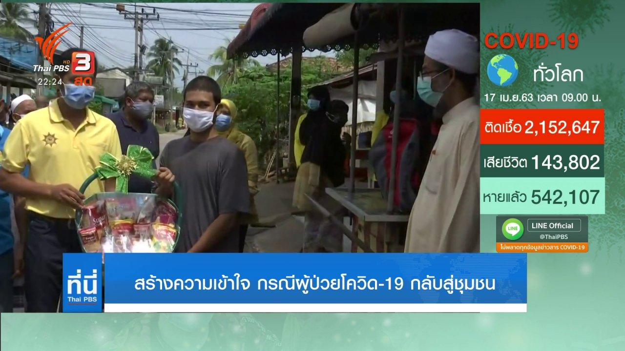 ที่นี่ Thai PBS - สร้างความเข้าใจ กรณีผู้ป่วยโควิด-19 กลับสู่ชุมชน