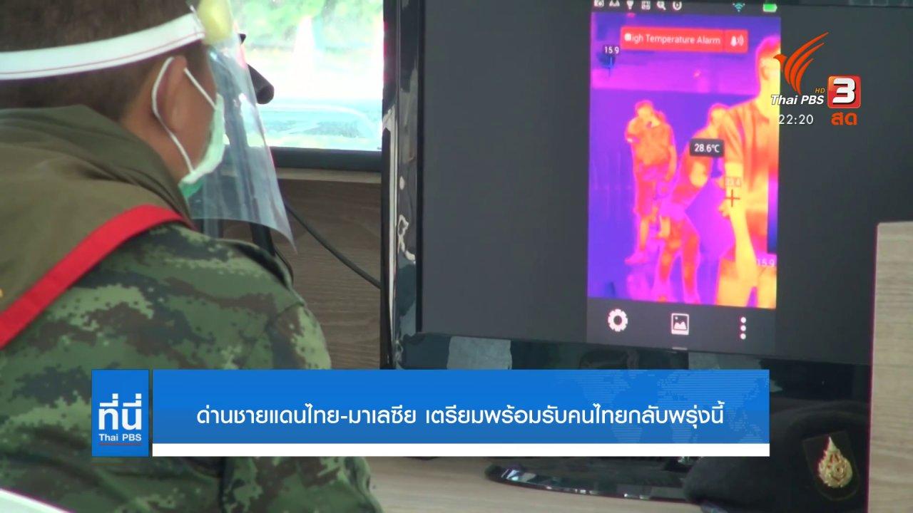 ที่นี่ Thai PBS - ด่านชายแดนไทย-มาเลเซีย เตรียมพร้อมรับคนไทยกลับพรุ่งนี้