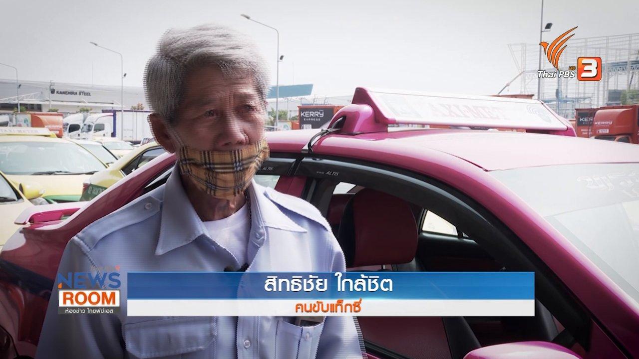 ห้องข่าว ไทยพีบีเอส NEWSROOM - เบื้องหลังคนทำข่าวพลิกชีวิตคนขับรถแท็กซี่ชั่วข้ามคืน