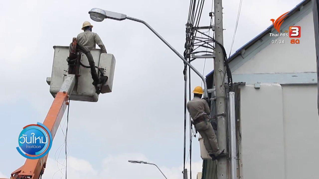 วันใหม่  ไทยพีบีเอส - กินอยู่รู้รอบ : ก.พลังงาน เสนอ ครม.ขยายมาตรการใช้ไฟฟ้า