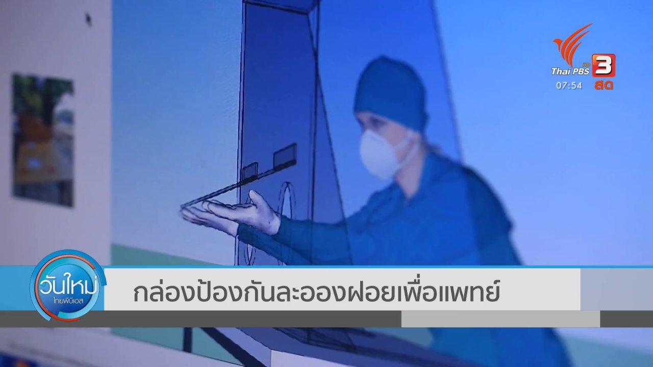 วันใหม่  ไทยพีบีเอส - ตอบโจทย์ภัยพิบัติ : กล่องป้องกันละอองฝอยเพื่อแพทย์
