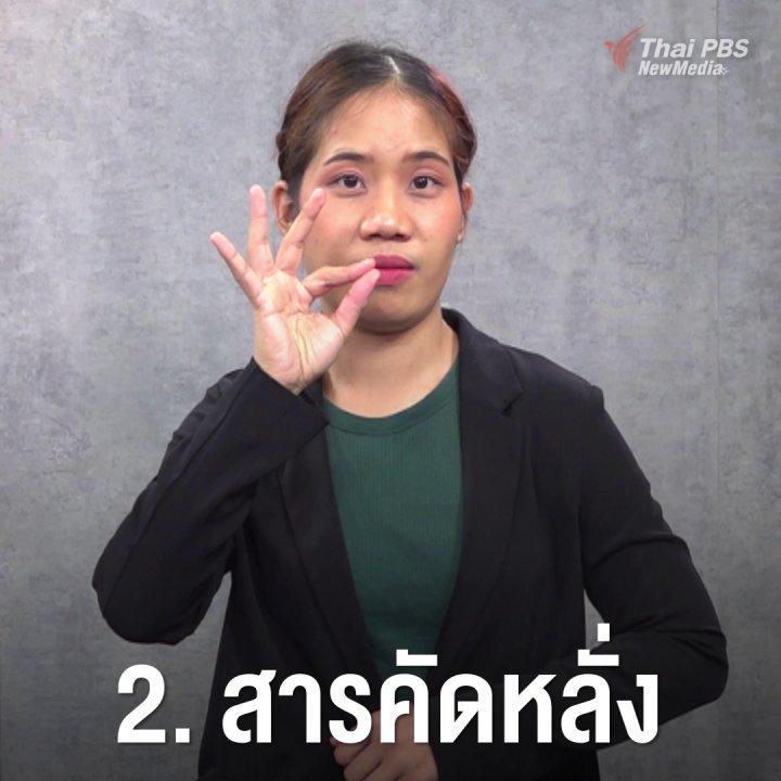 5 ศัพท์ฮิตภาษามือยุค COVID-19.3