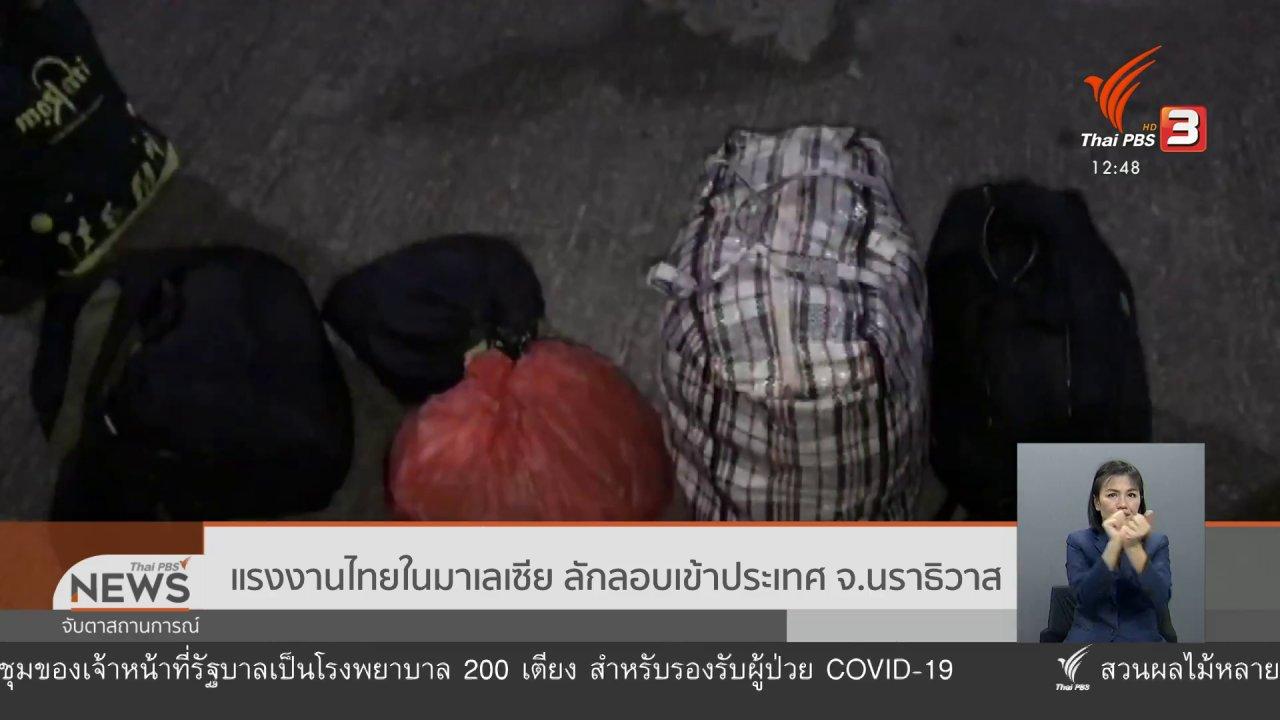 จับตาสถานการณ์ - แรงงานไทยในมาเลเซีย ลักลอบเข้าประเทศ จ.นราธิวาส