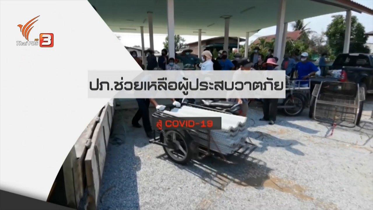 สถานีประชาชน - สถานีร้องเรียน : ปภ.ช่วยเหลือผู้ประสบวาตภัย สู้ COVID-19