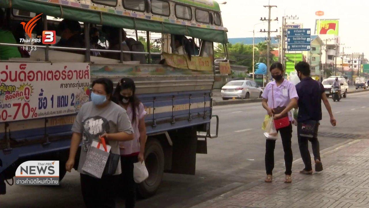ข่าวค่ำ มิติใหม่ทั่วไทย - ศบค.แถลงพบผู้ติดเชื้อใหม่ 19 คน