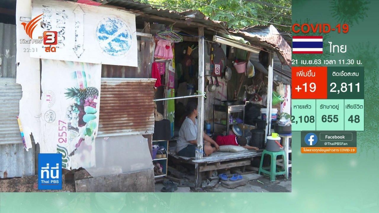 ที่นี่ Thai PBS - ชีวิตชาวชุมชนแออัดกับมาตรการสาธารณสุข