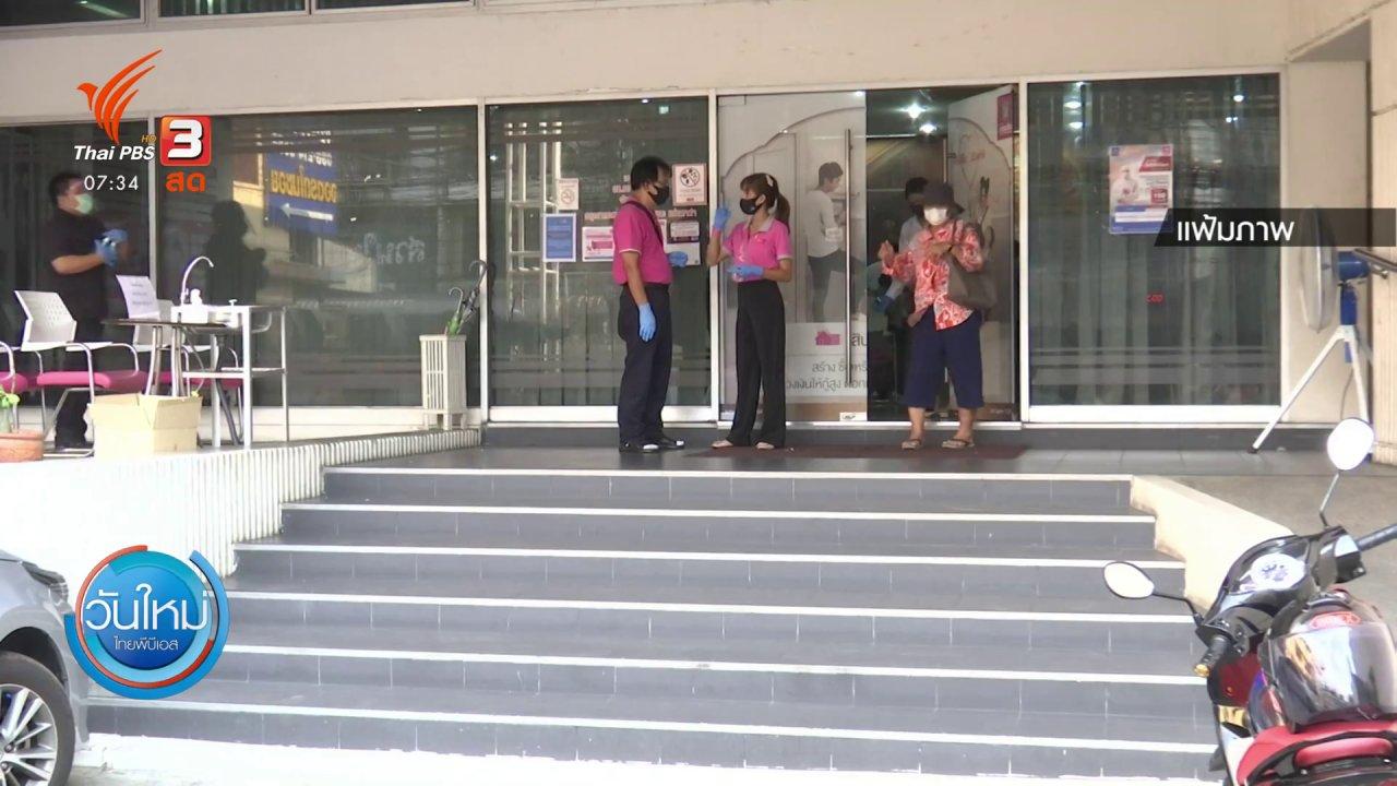 วันใหม่  ไทยพีบีเอส - กินอยู่รู้รอบ : เตรียมจ่ายเยียวยาคนพิการ คนชรา และคนไร้บ้าน