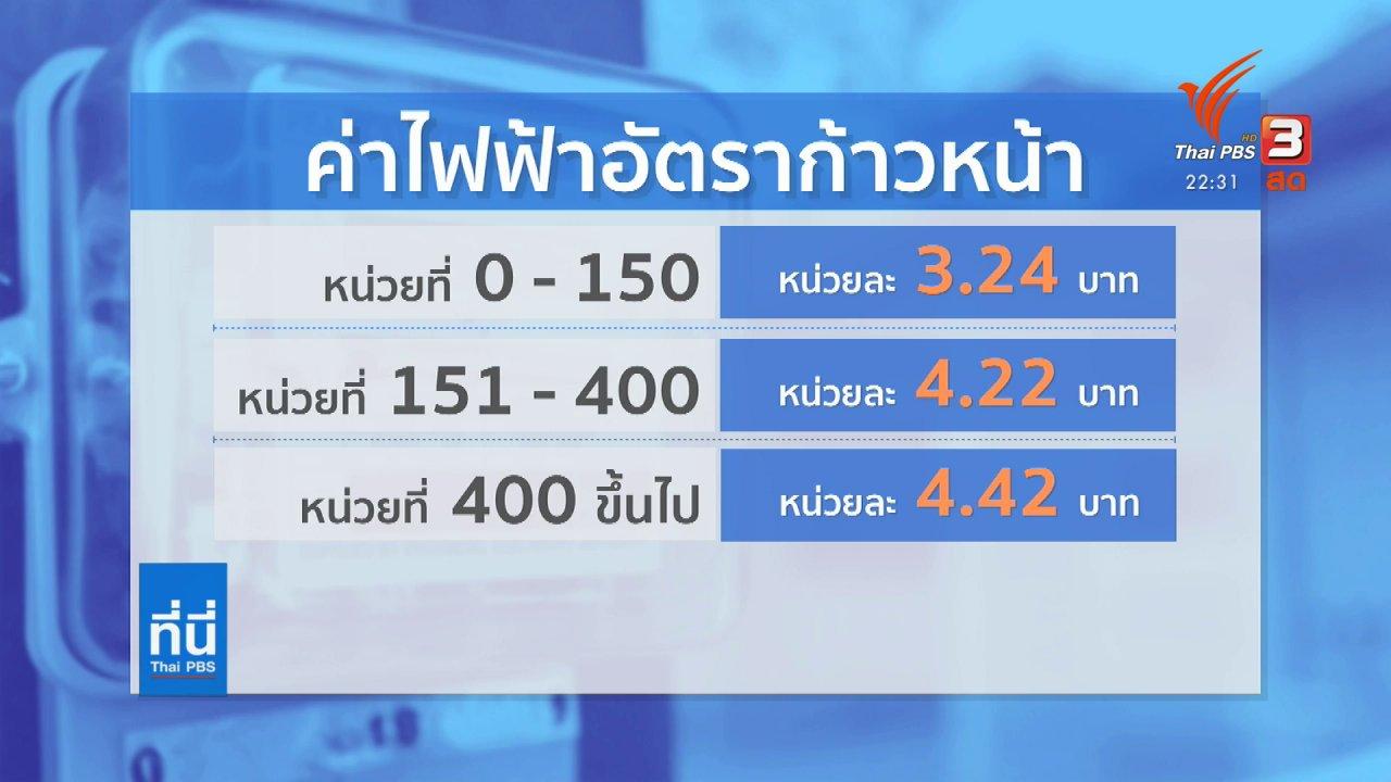 """ที่นี่ Thai PBS - คำนวนค่าไฟฟ้า """"อัตราก้าวหน้า"""""""