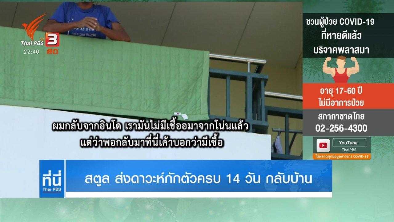 ที่นี่ Thai PBS - สตูล ส่งดาวะห์กักตัวครบ  14 วัน กลับบ้าน