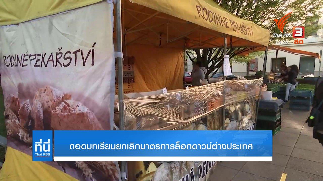 ที่นี่ Thai PBS - ถอดบทเรียนยกเลิกมาตรการล็อกดาวน์ต่างประเทศ