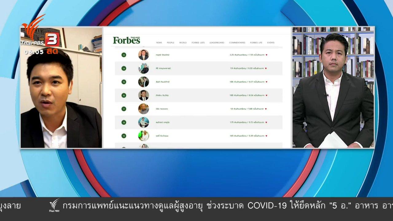 วันใหม่  ไทยพีบีเอส - มุม(การ)เมือง : จดหมายเปิดผนึกจากนายกฯ ถึงกลุ่มเจ้าสัว