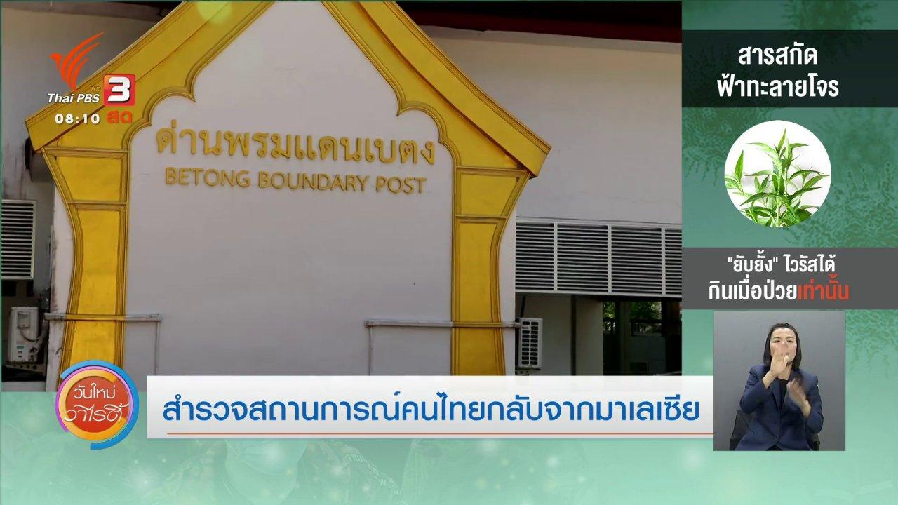 วันใหม่วาไรตี้ - จับตาข่าวเด่น : สำรวจสถานการณ์คนไทยกลับจากมาเลเซีย