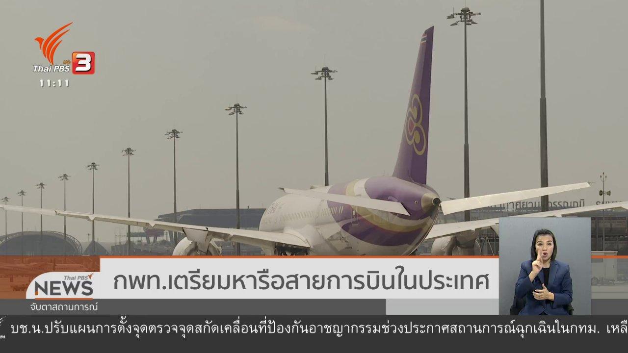 จับตาสถานการณ์ - กพท.เตรียมหารือสายการบินในประเทศ