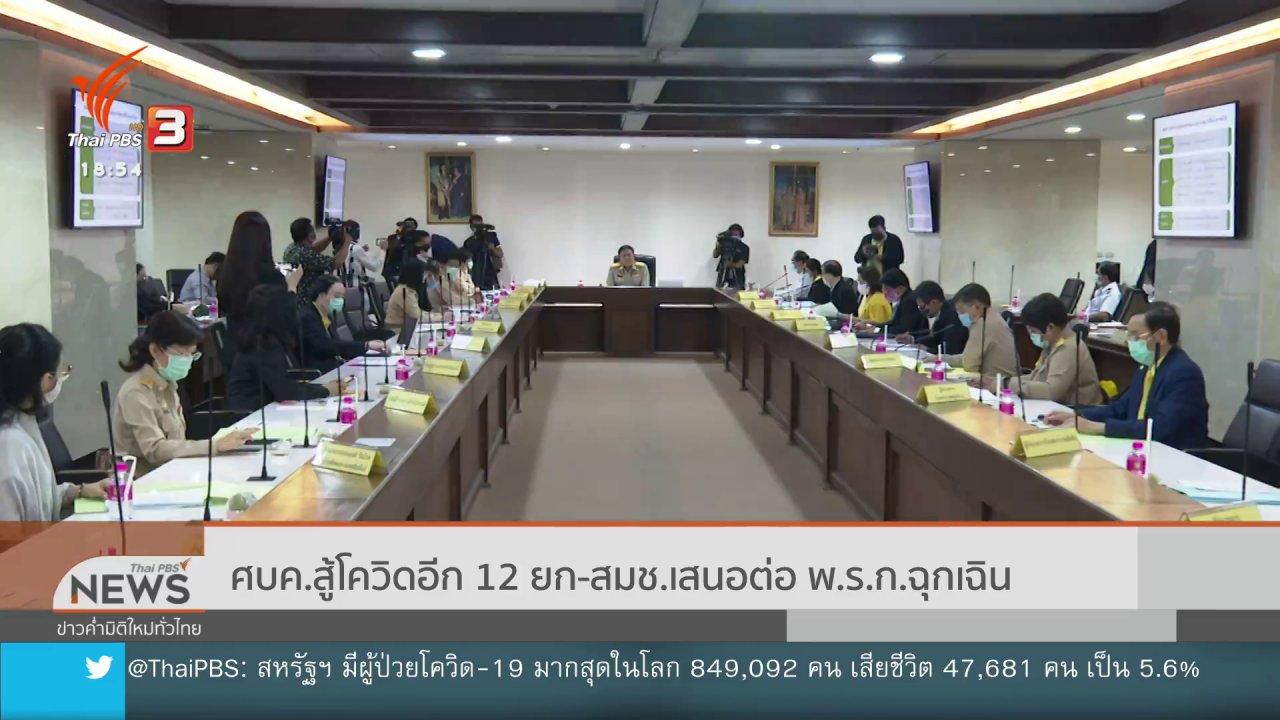 ข่าวค่ำ มิติใหม่ทั่วไทย - ศบค.สู้โควิด-19 อีก 12 ยก - สมช.เสนอต่อ พ.ร.ก.ฉุกเฉิน