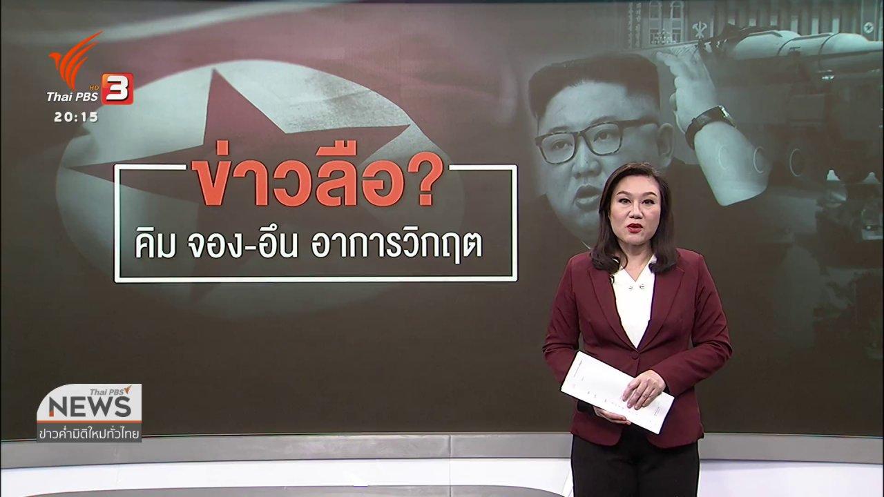 ข่าวค่ำ มิติใหม่ทั่วไทย - วิเคราะห์สถานการณ์ต่างประเทศ : ข่าวลือผู้นำเกาหลีเหนืออาการวิกฤต