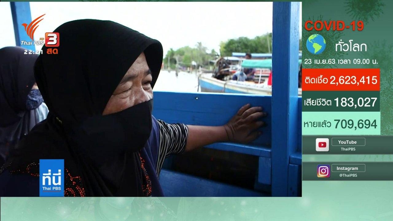 ที่นี่ Thai PBS - ชาวมุสลิมพรมแดนไทย - มาเลเซีย ซื้อของรับเดือนรอมฎอน
