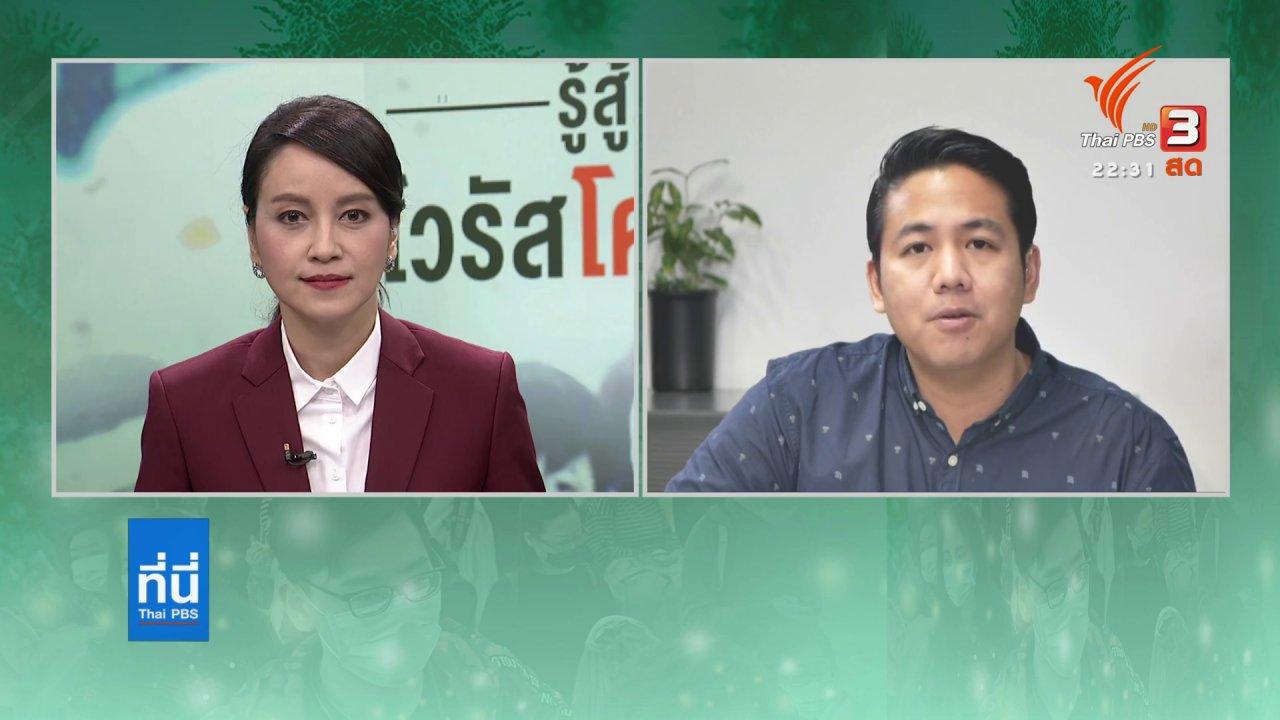 ที่นี่ Thai PBS - ฝ่ายค้านเสนอเปิดประชุมสภา