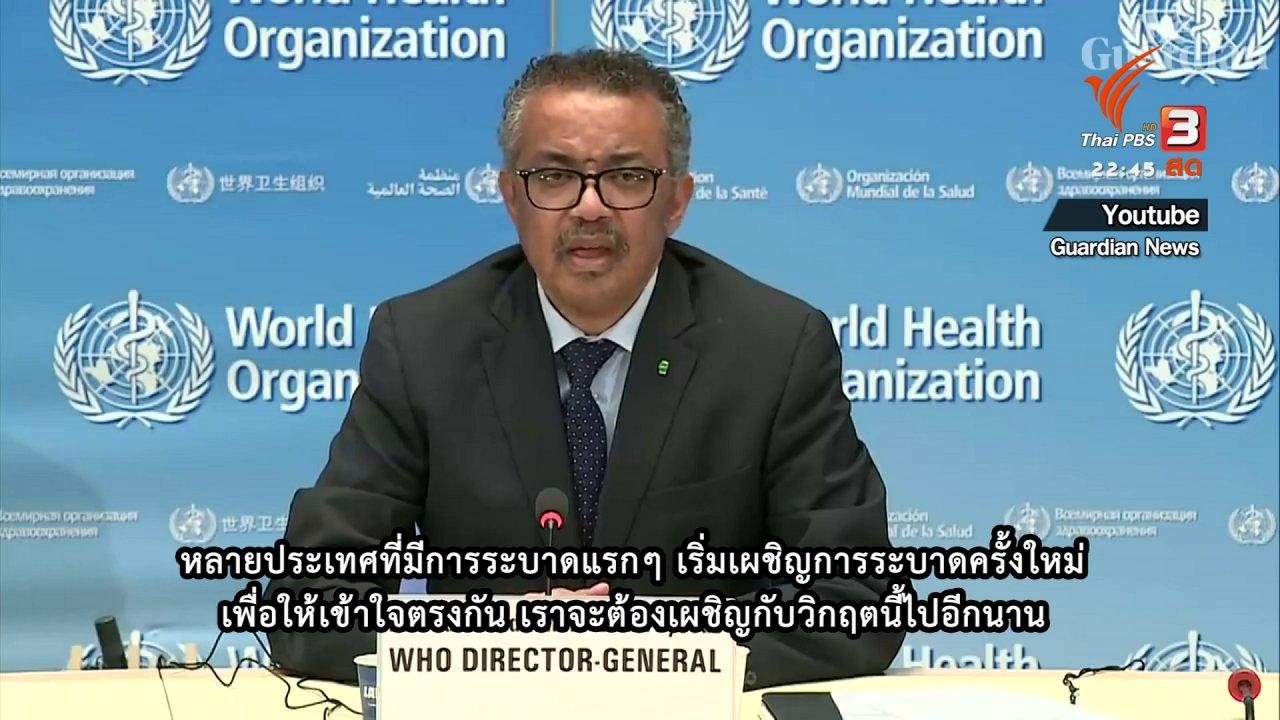 ที่นี่ Thai PBS - ประท้วงทั้งสหรัฐฯต่อต้านคำสั่งให้อยู่บ้าน