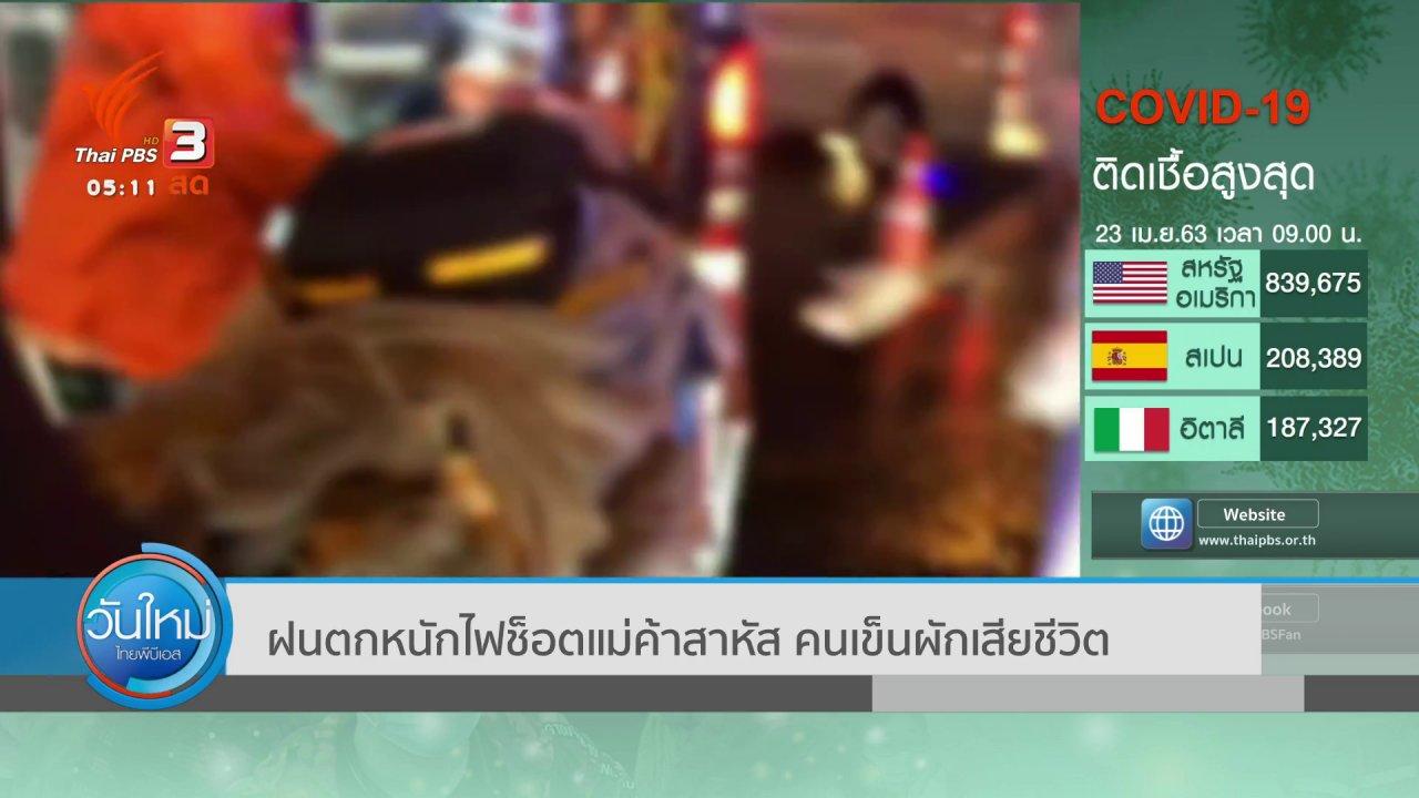 วันใหม่  ไทยพีบีเอส - ฝนตกหนักไฟช็อตแม่ค้าสาหัส คนเข็นผักเสียชีวิต