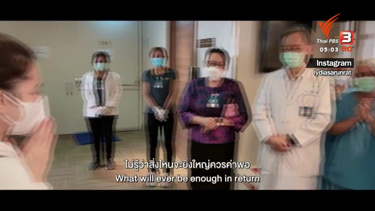 วันใหม่  ไทยพีบีเอส - ลิเดีย - แมทธิว ทำคลิปวิดีโอ ขอบคุณบุคลากรทางการแพทย์
