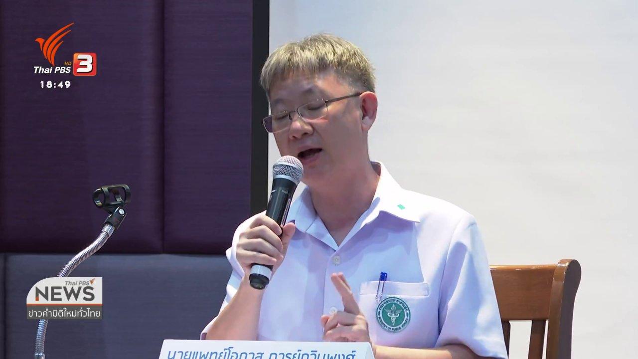 ข่าวค่ำ มิติใหม่ทั่วไทย - เก็บน้ำลาย หาเชื้อโควิด-19